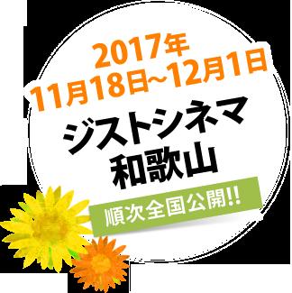 2017年11月18日~12月1日ジストシネマ和歌山